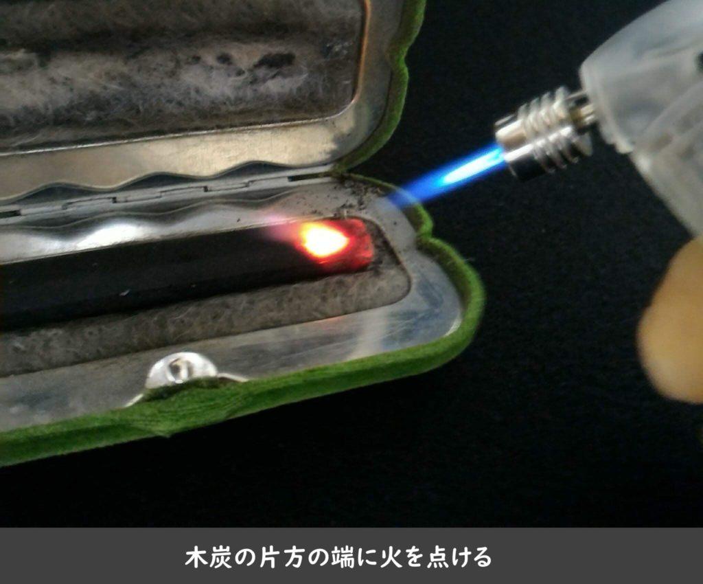 木炭の片方の端に火を点ける