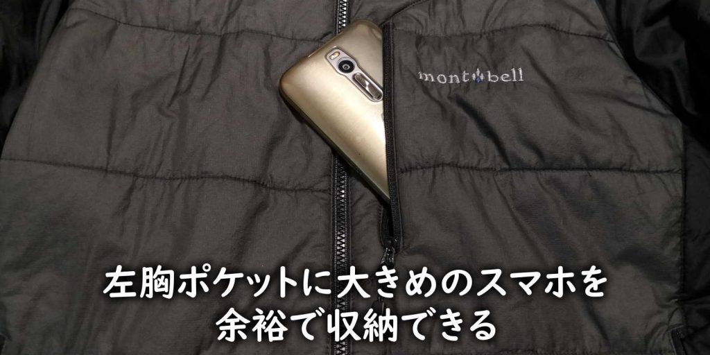 モンベルのU.L.サーマラップ ジャケット 胸ポケット