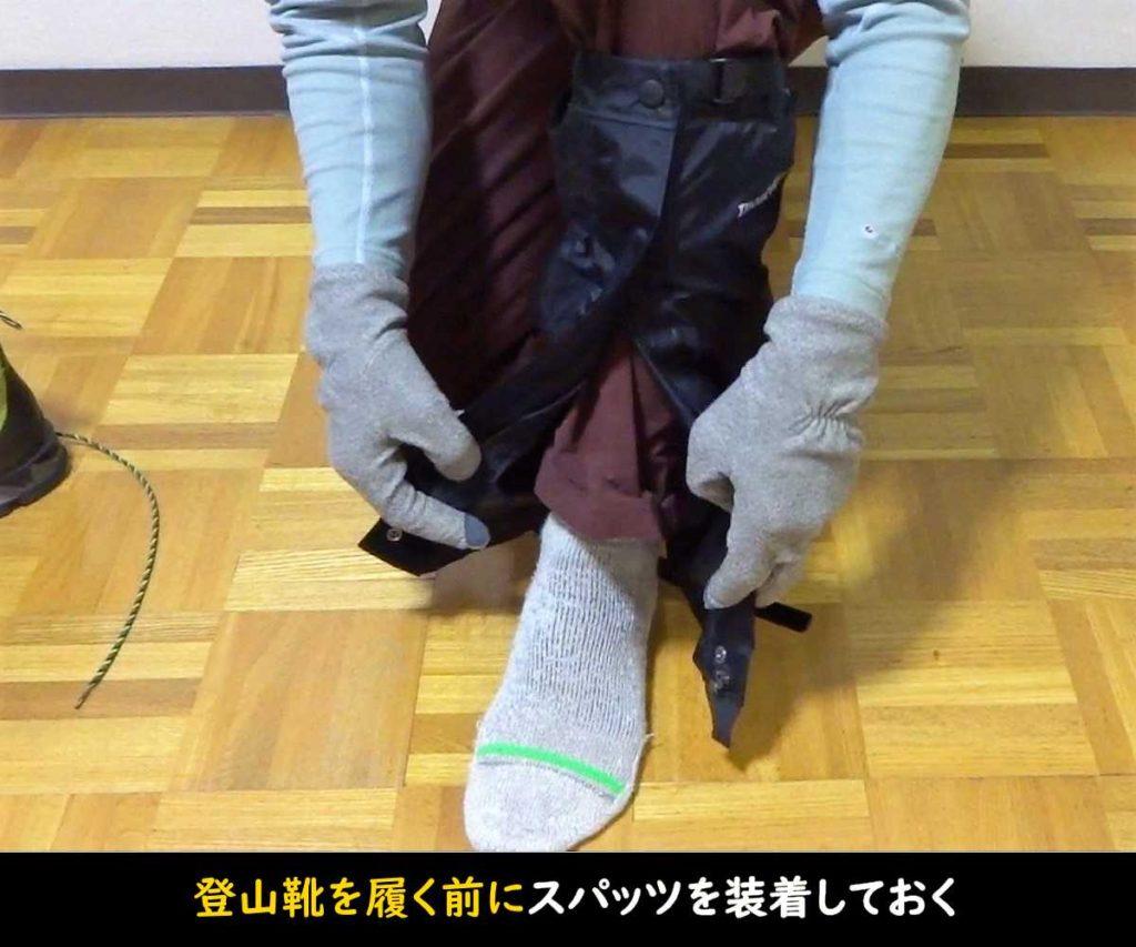 登山靴を履く前にスパッツを装着しておく