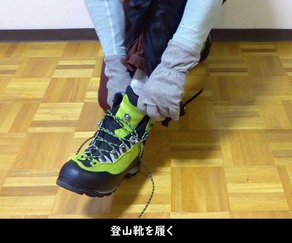 登山靴を履く