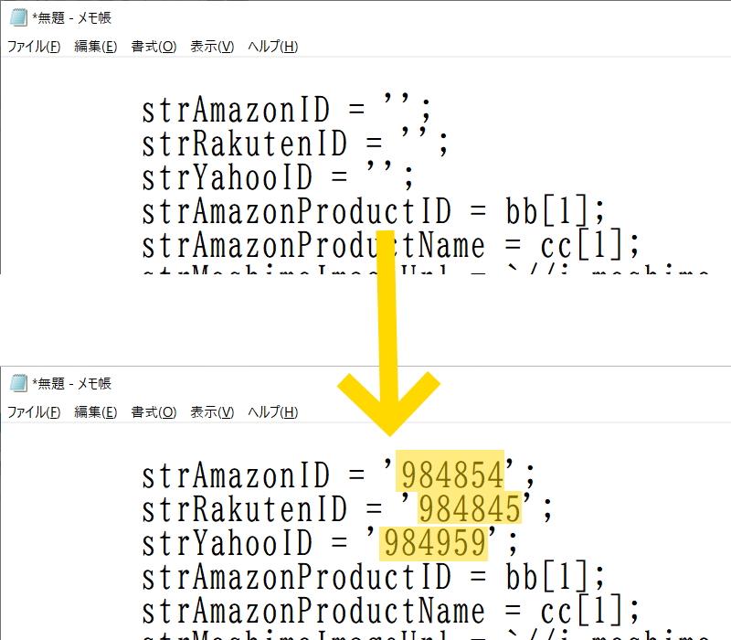 「もしもAmazonブックマークレット.txt」をメモ帳で開き、ショッピングサイトごとのIDを入力する