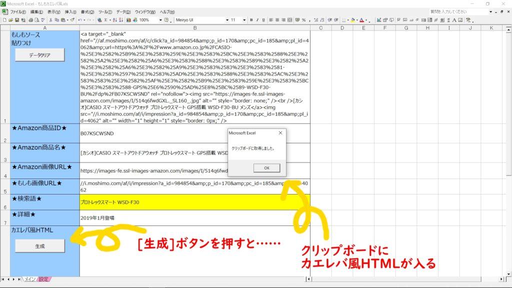 カエレバ風HTMLを生成する(1)