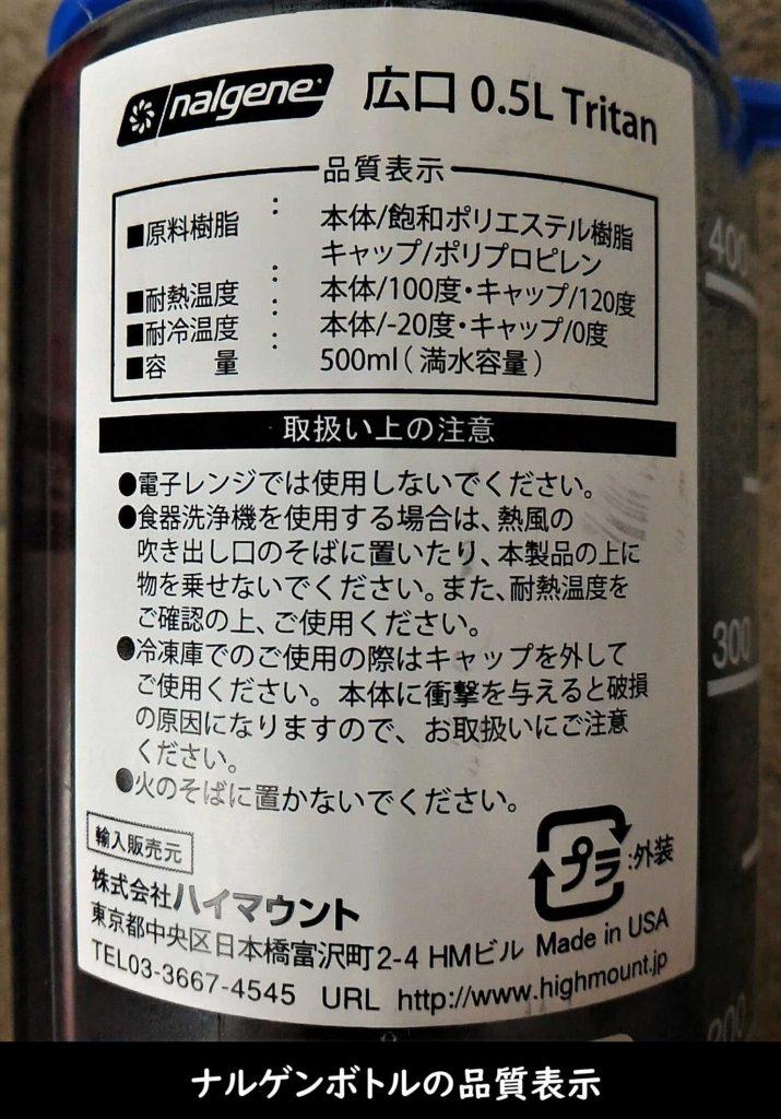 ナルゲンボトルの品質表示