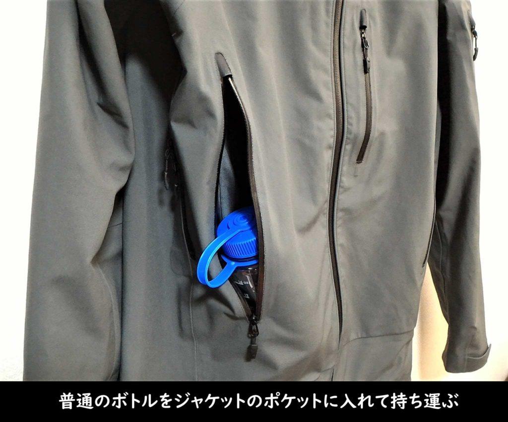 普通のボトルをジャケットのポケットに入れて持ち運ぶ