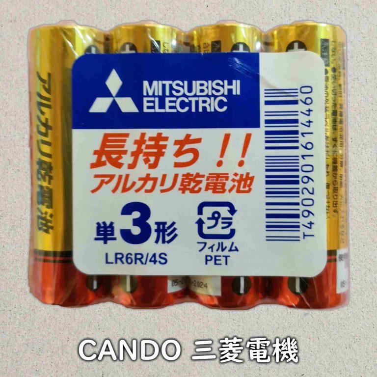 キャンドゥ 三菱電機(パッケージ)