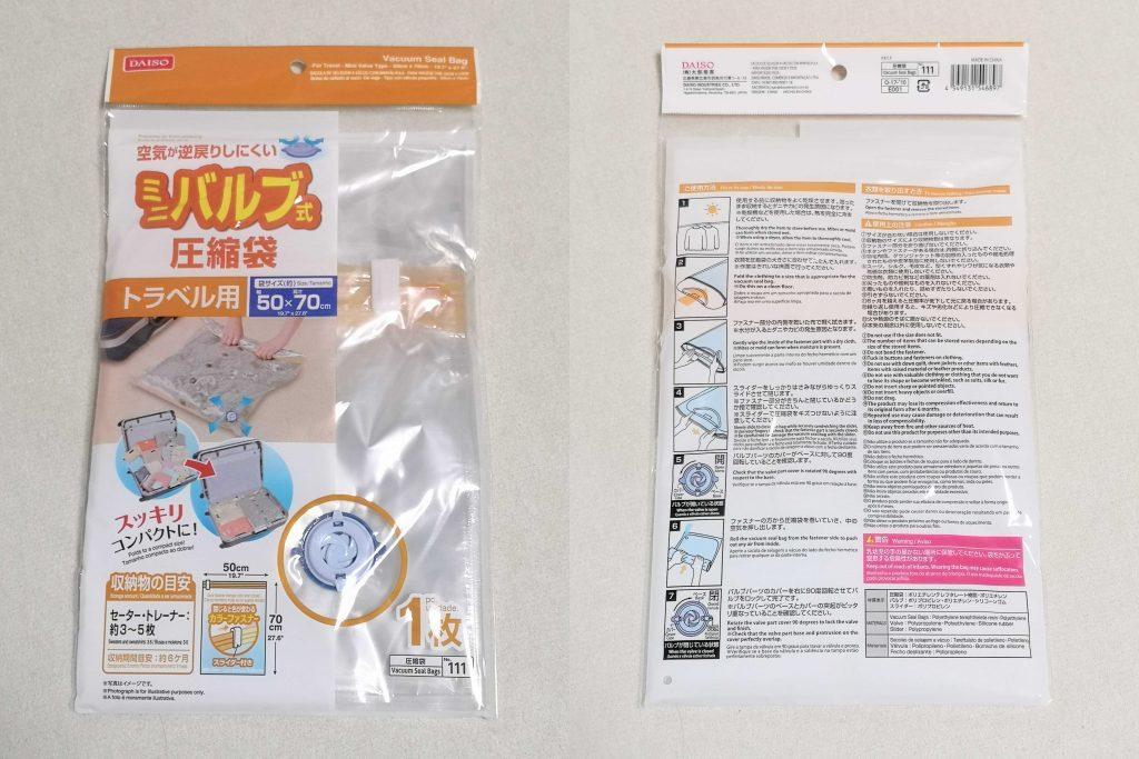衣類圧縮袋のパッケージ