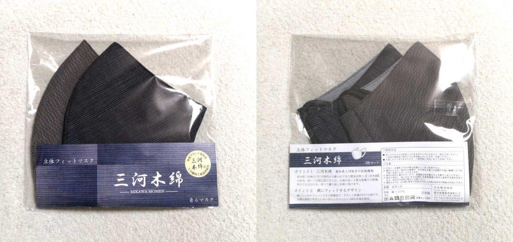 三河木綿の立体フィットマスク パッケージの表と裏