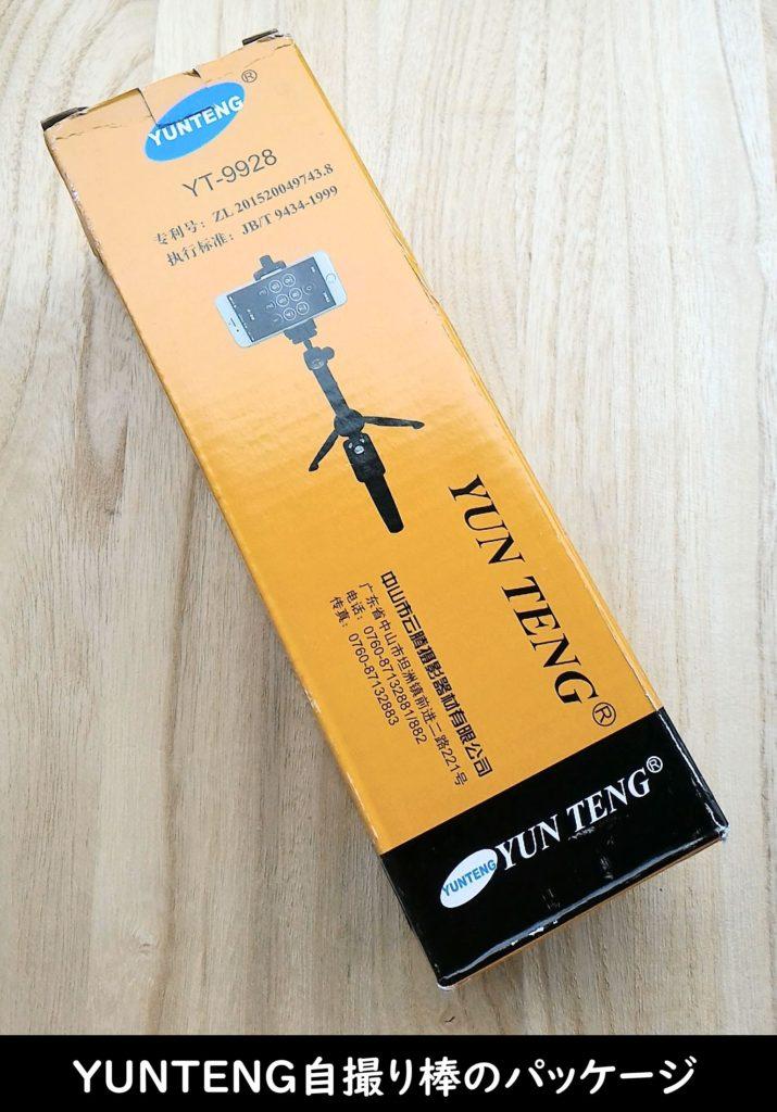 YUNTENG自撮り棒のパッケージ
