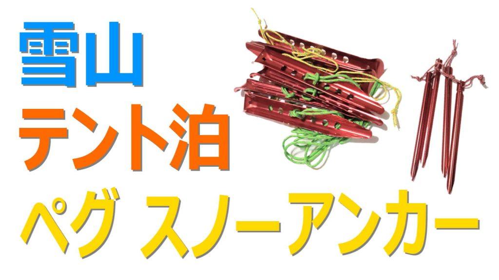 雪山テント泊のペグとスノーアンカー