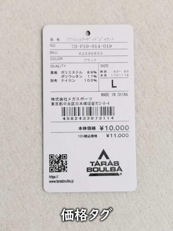 タラスブルバのソフトシェルフーデッドジャケット 価格タグ
