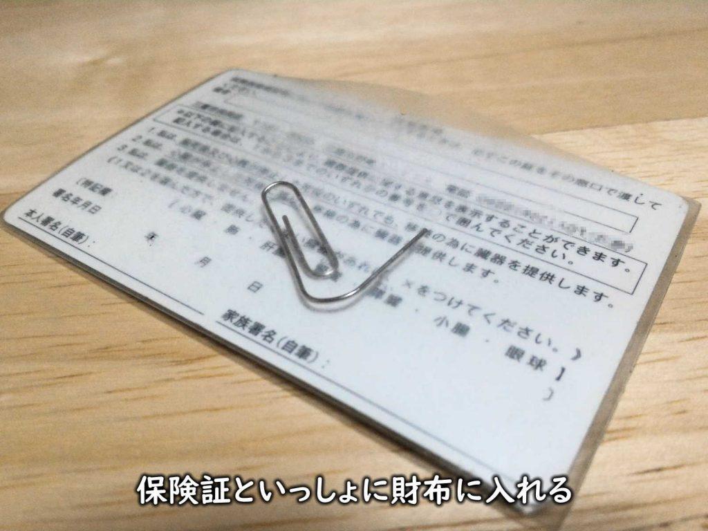 保険証といっしょに財布に入れる
