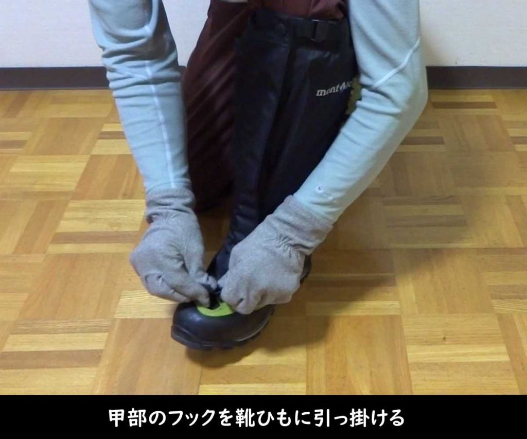 甲部のフックを靴ひもに引っ掛ける