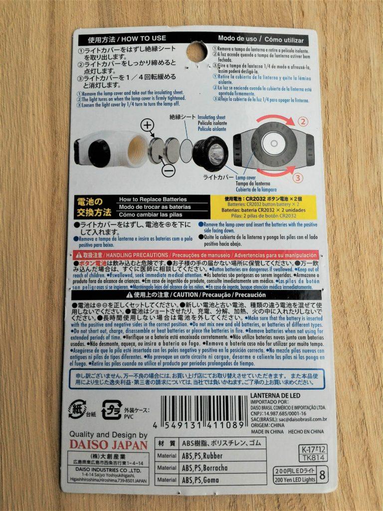 ダイソーの200円ヘッドライトのパッケージ(裏)