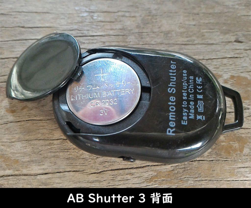 AB Shutter 3 (Bluetooth Remote Shutter) 背面