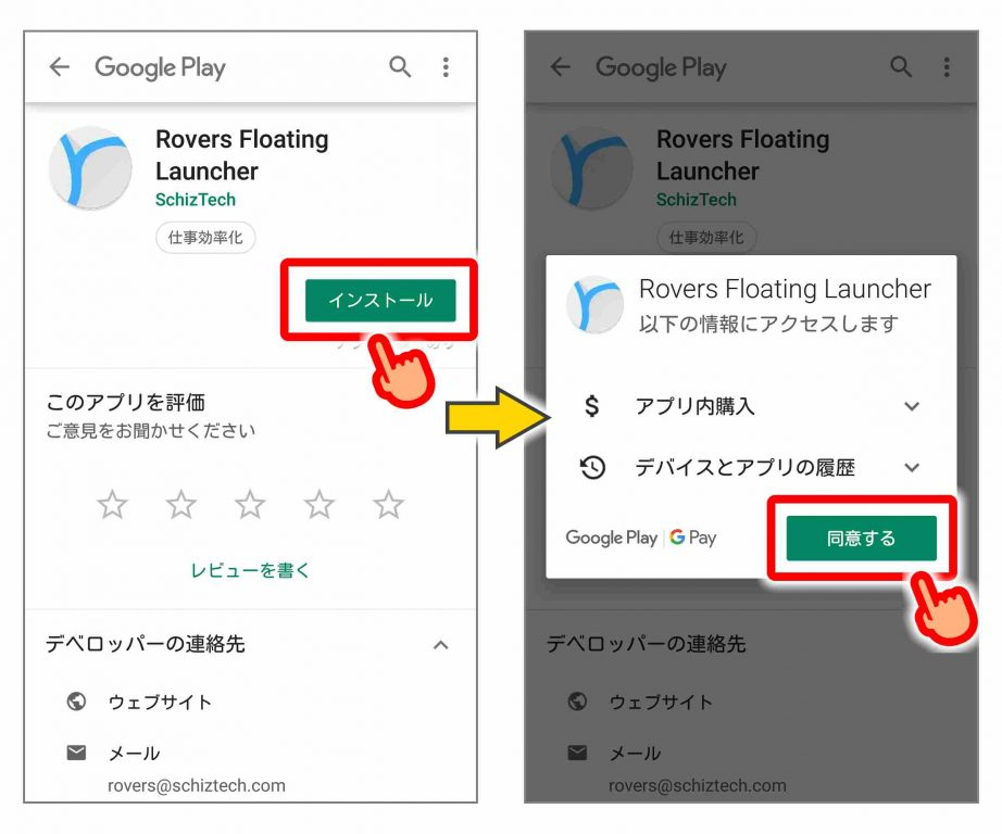 Rovers Floating Launcherのインストール(1)
