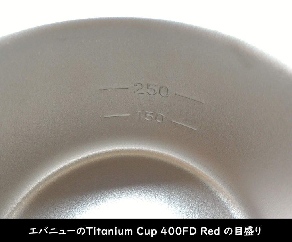 エバニューの「Titanium Cup 400FD Red」目盛り