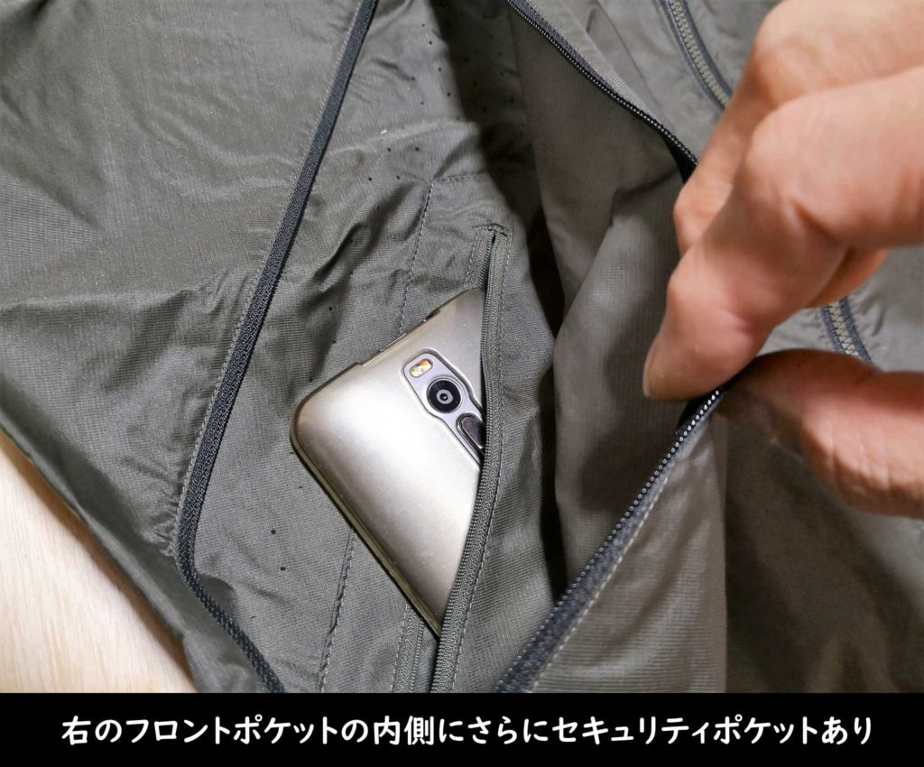 右のフロントポケットの内側にさらにセキュリティポケットあり