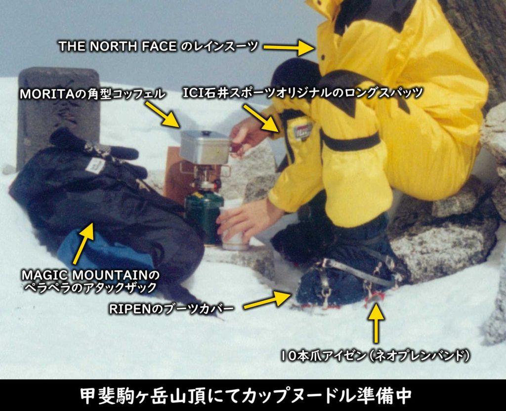 甲斐駒ヶ岳山頂にてカップヌードル準備中