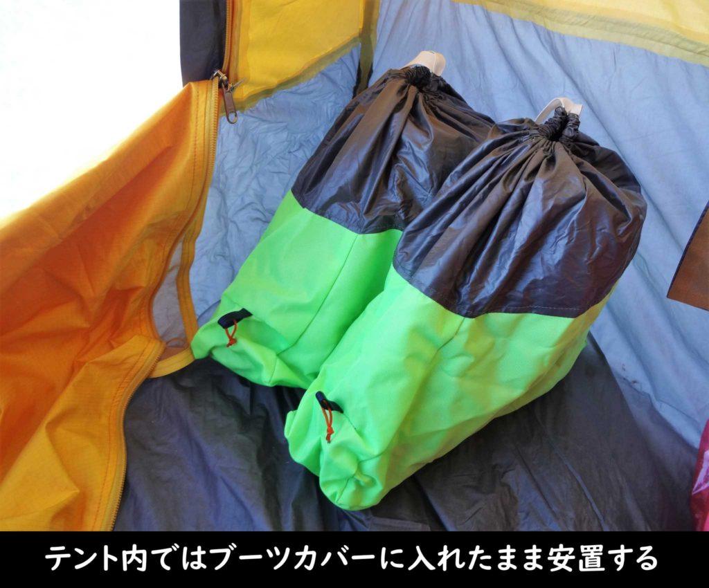 テント内ではブーツカバーに入れたまま安置する