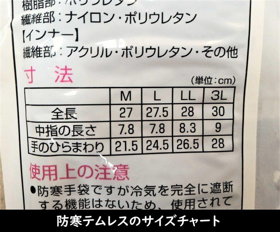 防寒テムレスのサイズチャート