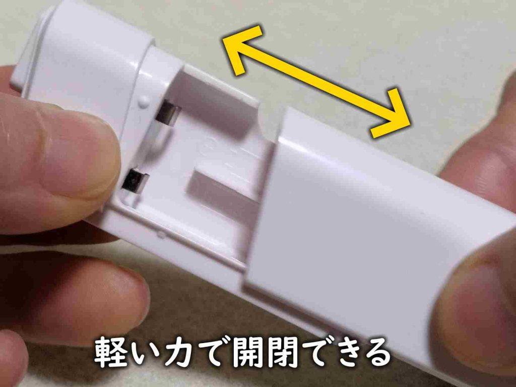 ダイソーの【電池式】モバイルバッテリーの開閉
