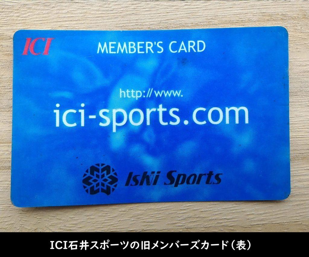 ICI石井スポーツの旧メンバーズカード(表)