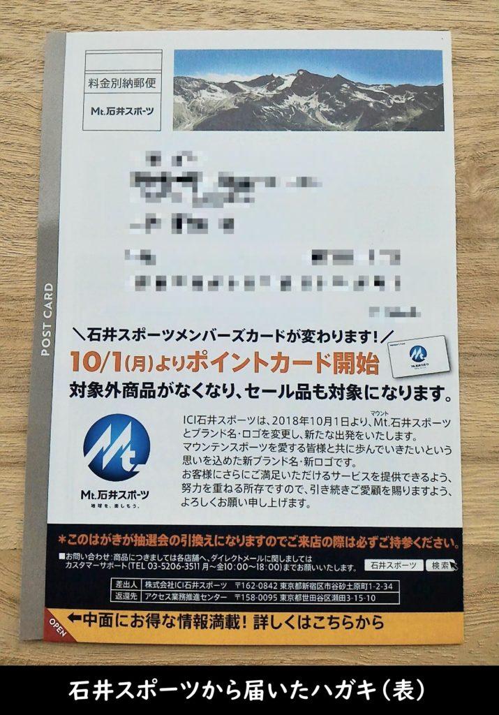 石井スポーツから届いたハガキ(表)