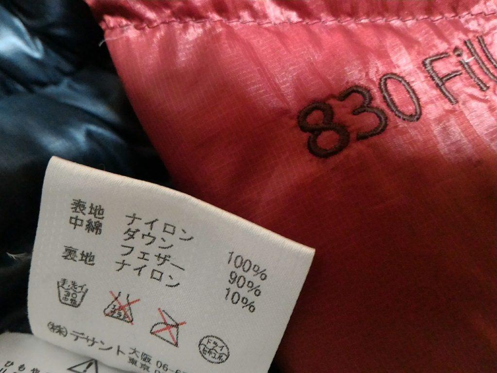 トランスダウンジャケットの洗濯表示