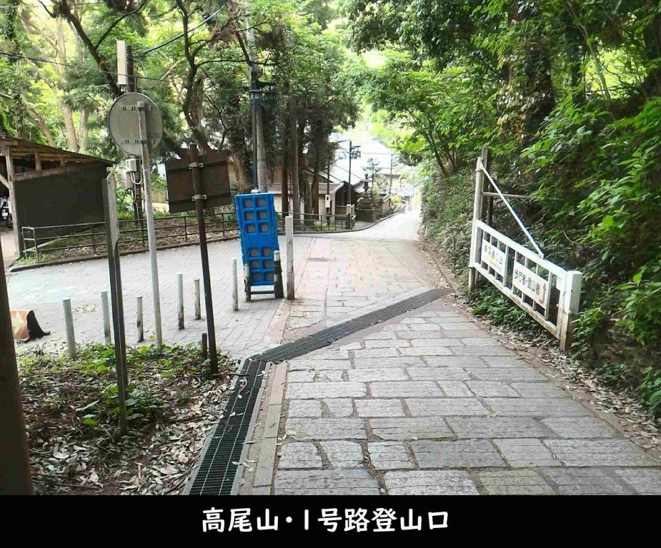 高尾山・1号路登山口