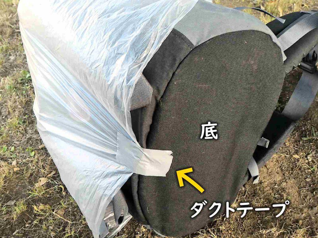 風でバタついたり、めくれ上がったりしないように、裾をダクトテープ等で留める。