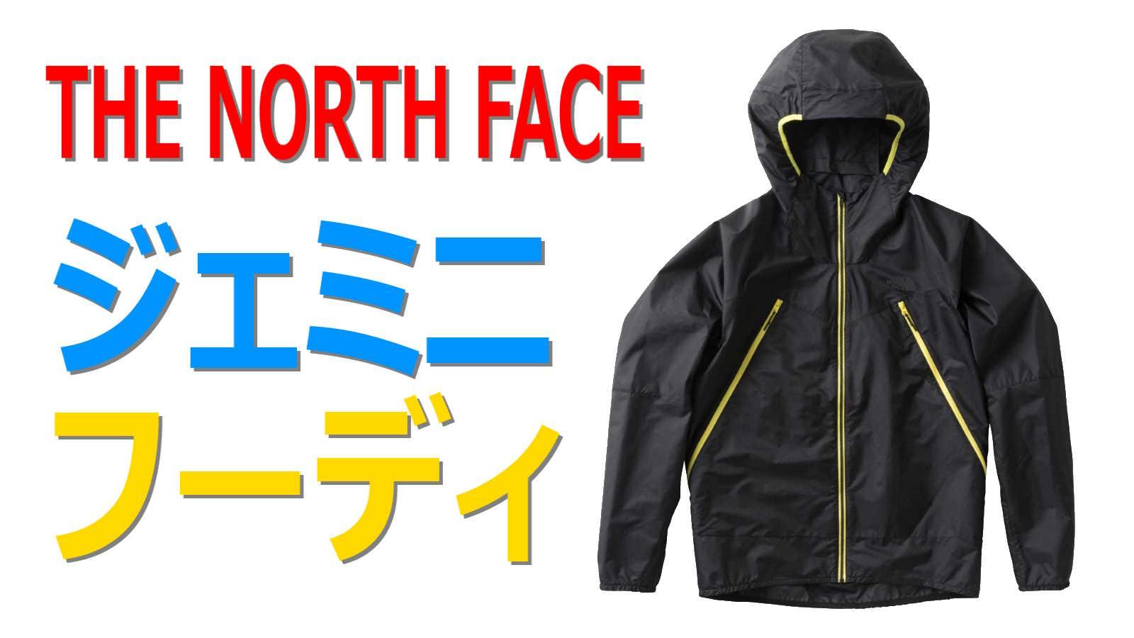THE NORTH FACEのジェミニフーディをついに買った