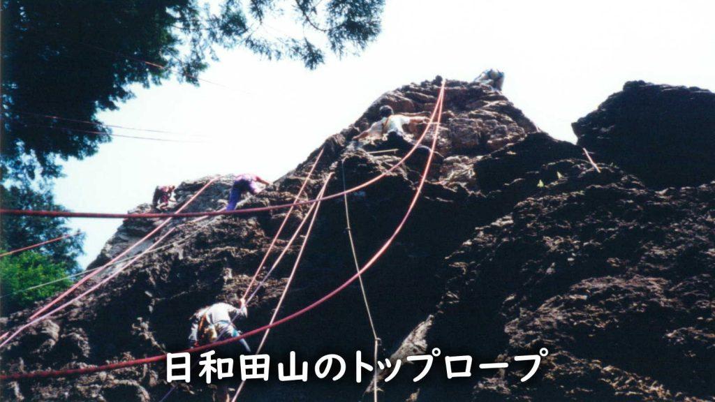 日和田山のトップロープ