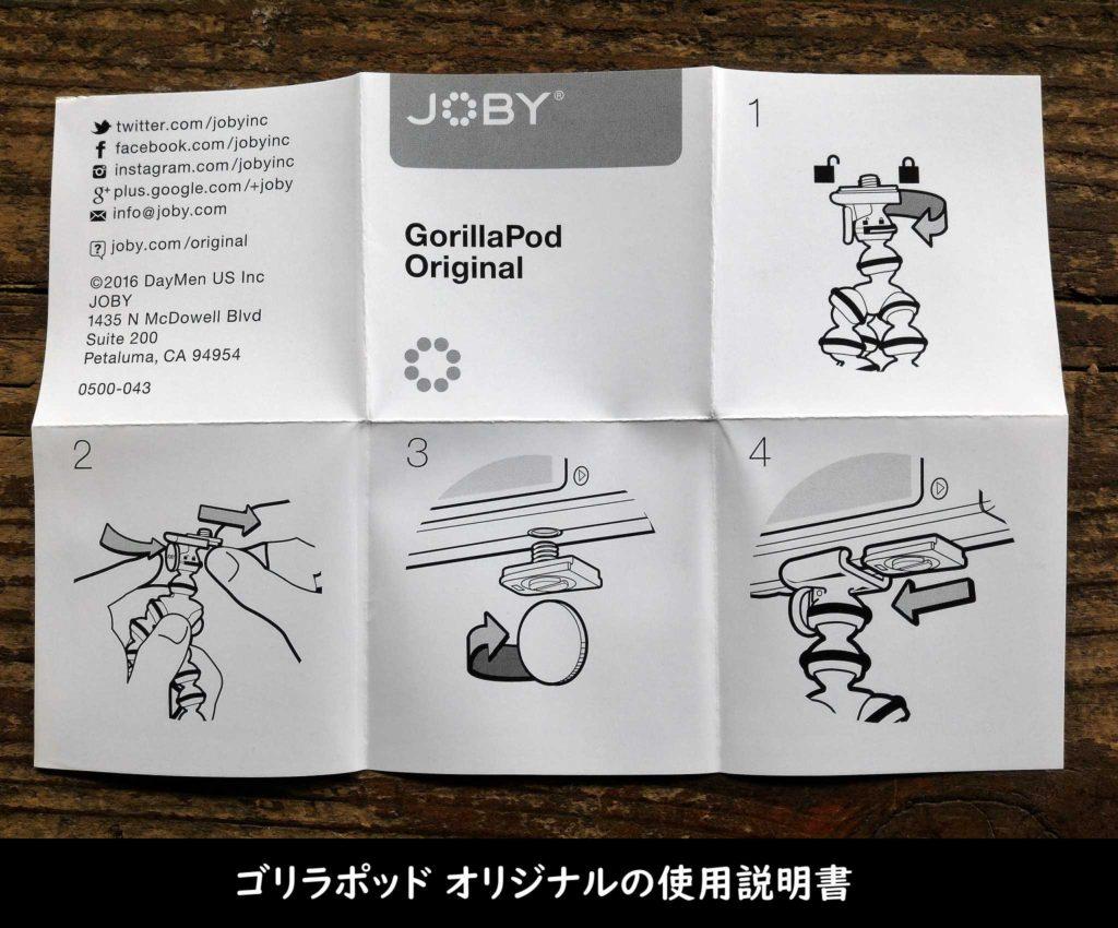 ゴリラポッド オリジナルの使用説明書