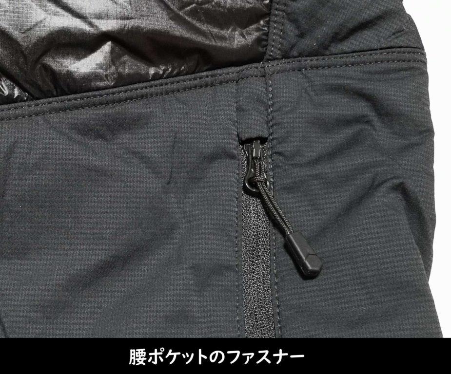 コアストラータ アルパインフーディ:腰ポケットのファスナー