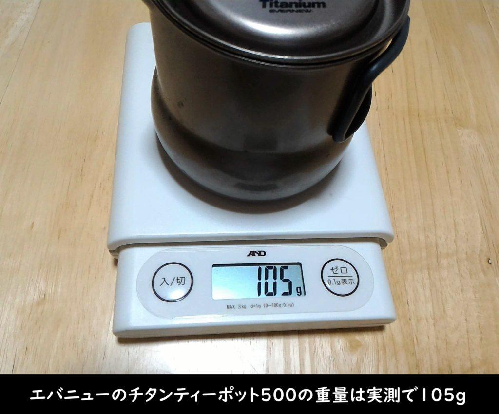 エバニューのチタンティーポット500の重量は実測で105g