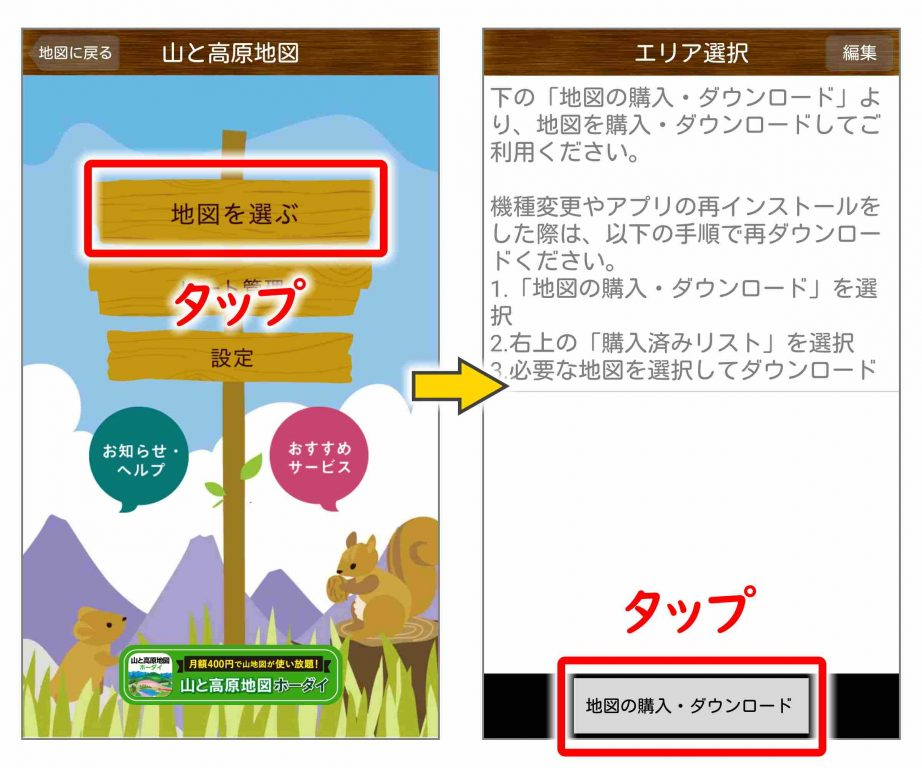 地図の購入・ダウンロード