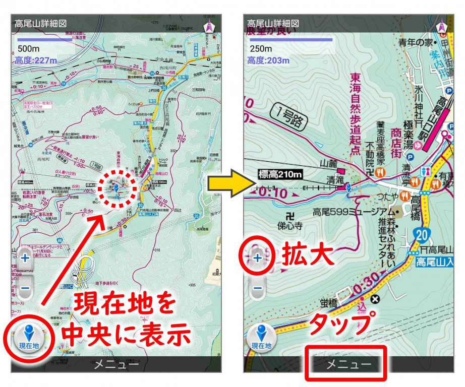 高尾山・稲荷山コースの登山口で「山と高原地図」アプリを起動