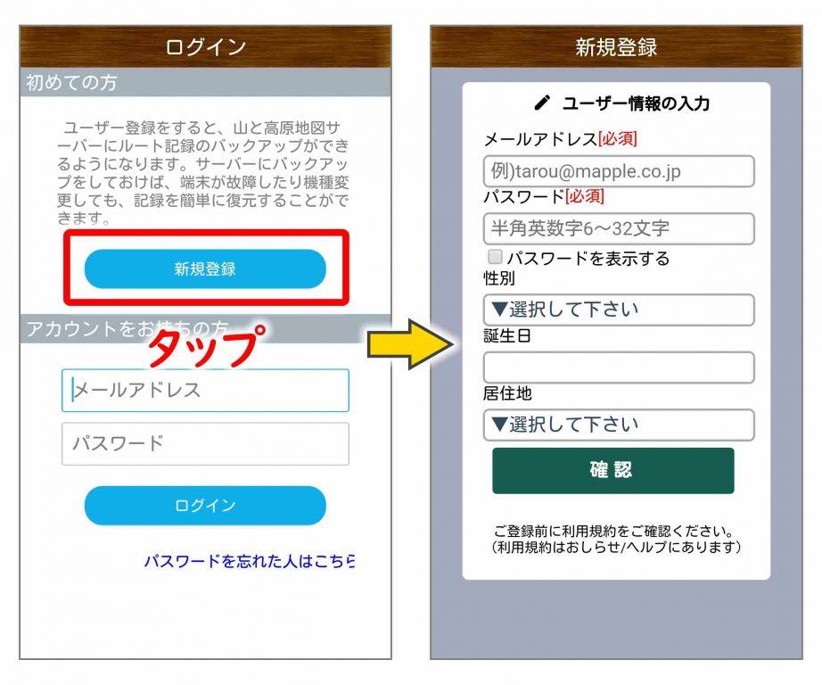 アカウント情報の入力と送信(初期画面)