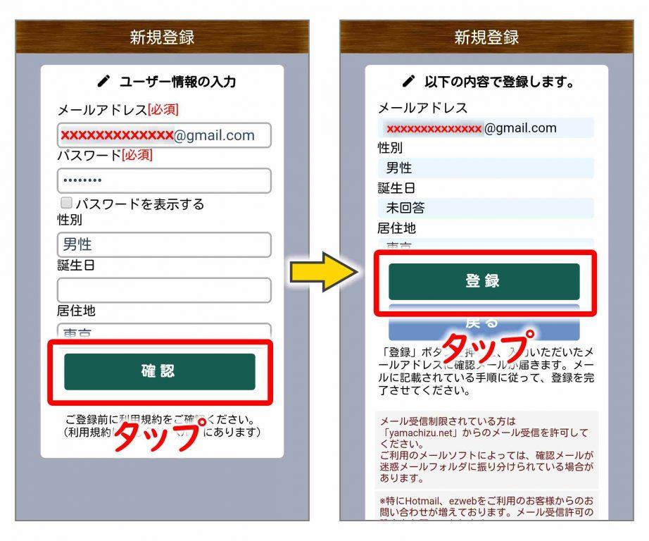 アカウント情報の入力と送信(確認)