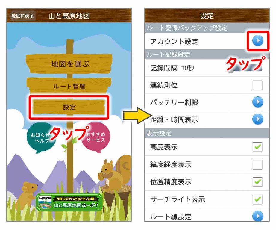 「山と高原地図」アプリでアカウント設定(1)