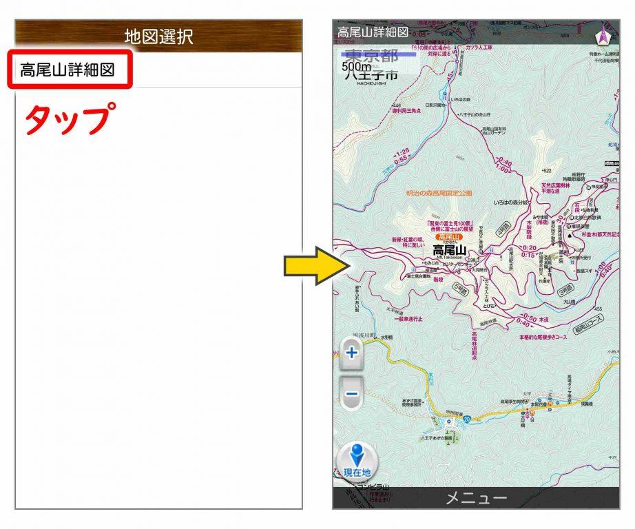 地図を選択する