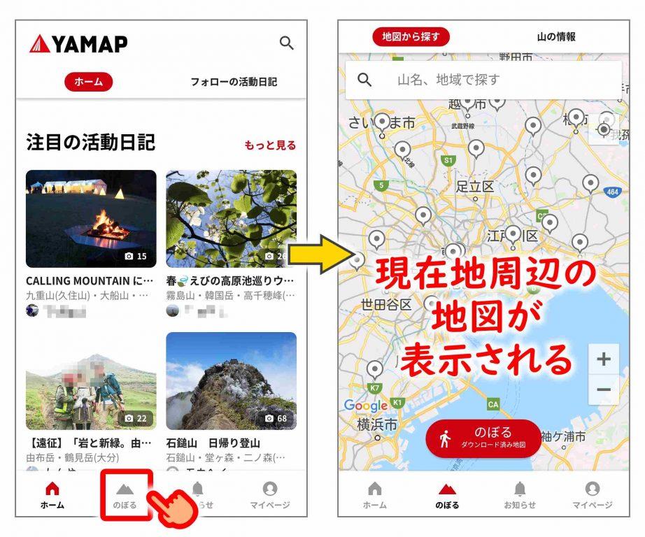 YAMAP 地図を探す