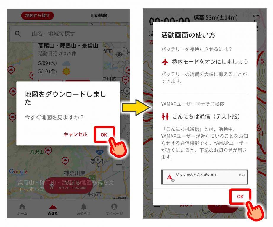 YAMAP 地図のダウンロードを確認する