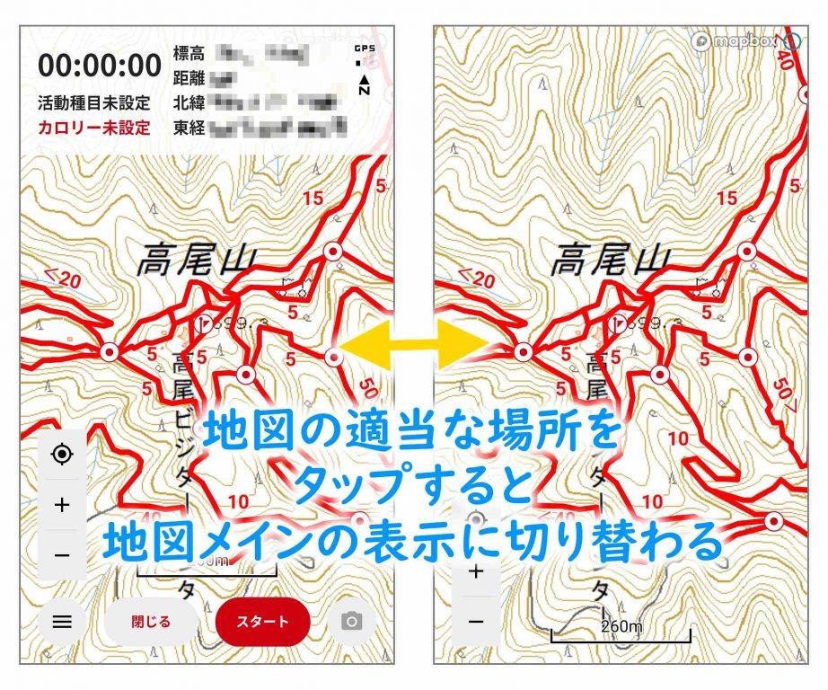 YAMAP 地図情報の表示/非表示を確認する
