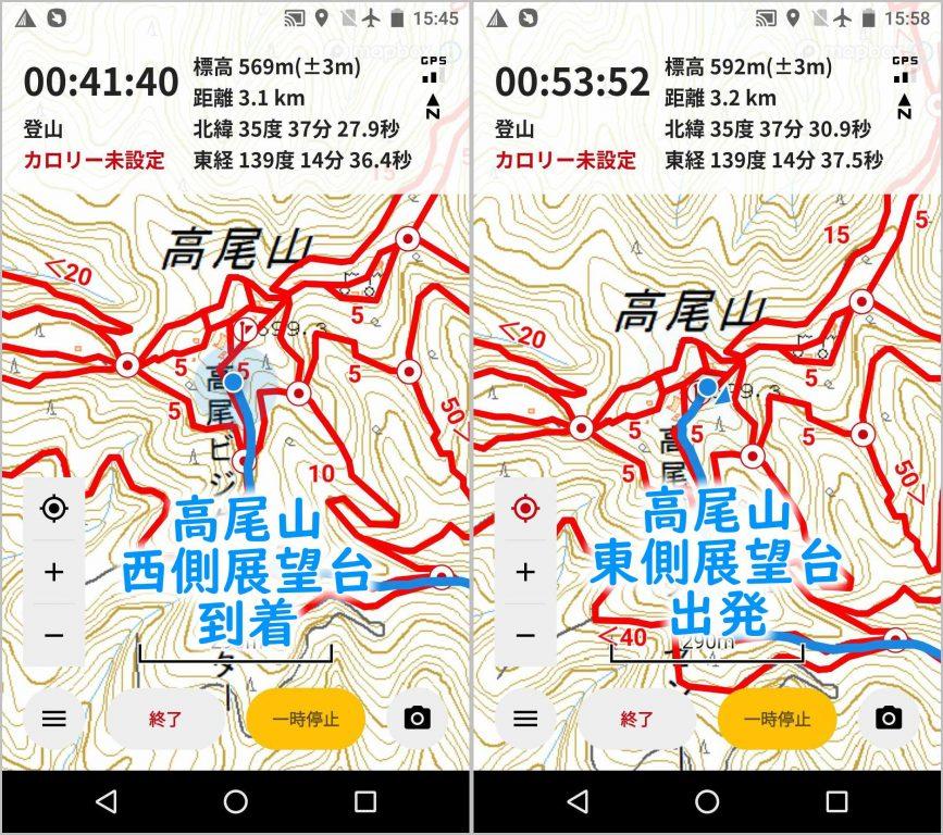 登山地図アプリのスクリーンショットを撮る