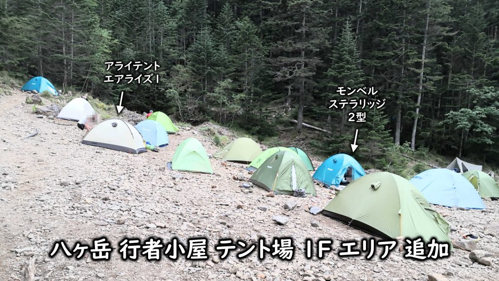 八ヶ岳 行者小屋 テント場 1F エリア 追加