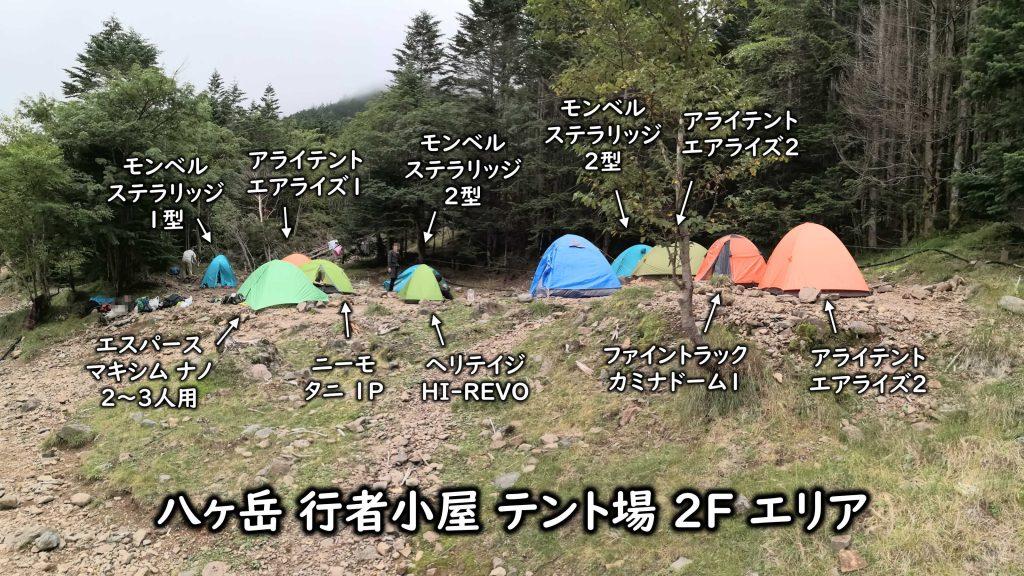 八ヶ岳 行者小屋 テント場 2F エリア